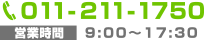 011-211-1750 【営業時間】10:00~19:00